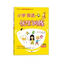 一年级基础篇:小学英语优生训练 天地出版社 李继勇 新华书店正版图书