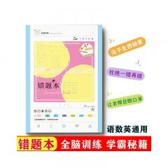 错题本 云南教育出版社 新华书店正版图书
