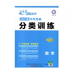 2021年金考卷中考真题分类训练编 数学 新疆青少年出版社