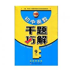 初中奥数千题巧解九年级(新版) 长春出版社