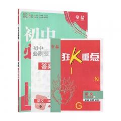 19秋初中必刷题语文九年级上册(人教版) 开明出版社 杨文彬
