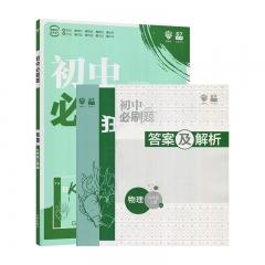 19秋初中必刷题物理九年级上册(人教版)开明出版社杨文彬