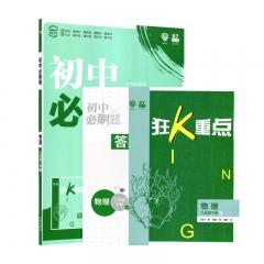 20春 初中必刷题 物理八年级下册 (人教版 )开明出版社杨文彬