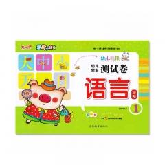 幼儿学前语言测试卷(2) 学前小状元 新华书店正版图书