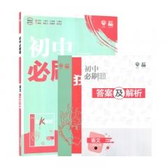 20春 初中必刷题 语文八年级下册 (人教版 )开明出版社杨文彬