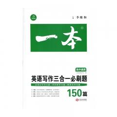 一本·英语写作三合一必刷题江西人民出版社