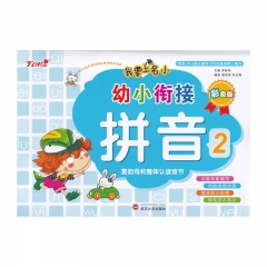 幼小衔接.拼音2 武汉大学出版社 新华书店正版图书