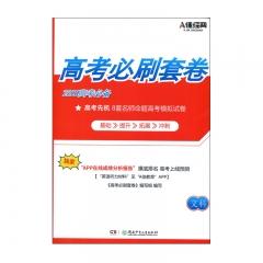 高考必刷套卷·文科 湖南少年儿童出版社