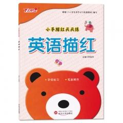 英语描红-小手描红天天练 武汉大学出版社 新华书店正版图书