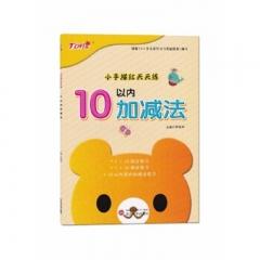 10以内加减法 小手描红天天练 武汉大学出版社 新华书店正版图书