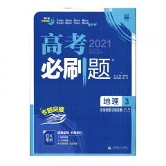 2021版 高考必刷题 地理3 区域地理 区域发展 首都师范大学出版社 杨文彬