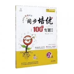小学数学同步培优100分专题特训 2年级 天津人民出版社 新华书店正版图书