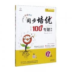 小学数学同步培优100分专题特训 1年级天津人民出版社 新华书店正版图书