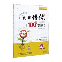 小学数学同步培优100分专题特训 5年级 天津人民出版社 新华书店正版图书