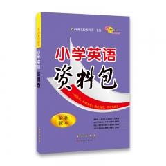 小学英语资料包-版本 长春出版社 68所名校教科所新华书店正版图书