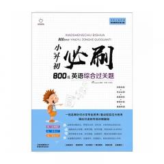 小升初必刷800道 英语综合过关题云南教育出版社 王国永