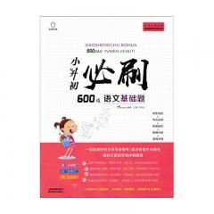 小升初必刷600道 语文基础题 云南教育出版社徐炜,王国永