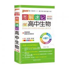 2021版图解速记--18R.高中生物(人教版)48K 新华书店正版图书