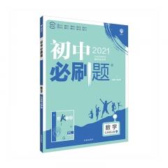 20秋初中必刷题数学七年级上册(人教版) 新华书店正版图书