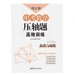 周计划:中考数学压轴题高效训练(折叠与旋转)华东理工大学出版社弢