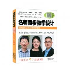 名师同步教学设计小学语文 六年级(下册) 山西教育出版社