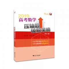 高考数学压轴题破解策略(第2版)浙江大学出版社 张传鹏