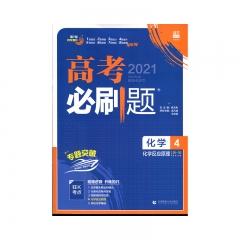 2021版 高考必刷题 化学4 化学反应原理 北京首都师范大学出版社有限责任公司 杨文彬