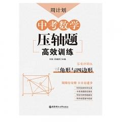 周计划:中考数学压轴题高效训练(三角形与四边形)华东理工大学出版社刘弢