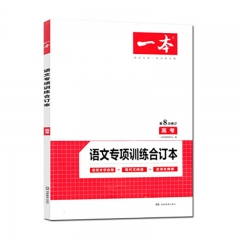 一本语文专项训练合订本(高考) 广东开心教育
