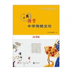 一本书备考中华传统文化(高考版) 中华书局 中华书局编辑部