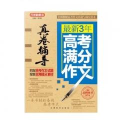 3年高考满分作文真卷辅导 华语教学出版社 徐林