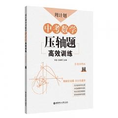 周计划:中考数学压轴题高效训练(圆)华东理工大学出版社刘弢
