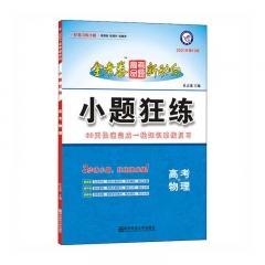 2020-2021年高考命题新动向 小题狂练 物理(新高考版) 新华书店正版图书
