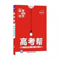 2020-2021年高考帮 化学(新高考专用) 南京师范大学出版社 杜志建
