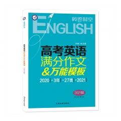 2021年高考英语满分作文&万能模板 延边教育出版社 新华书店正版图书
