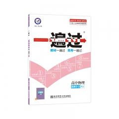 21秋一遍过 选修3-2 物理(人教) 南京师范大学出版社 新华书店正版图书