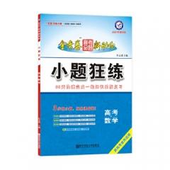 2020-2021年高考命题新动向 小题狂练 数学(新高考版) 南京师范大学出版社 杜志建
