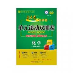 2020-2021一轮复习单元滚动双测卷 化学(新高考版) 新疆青少年出版社 杜志建