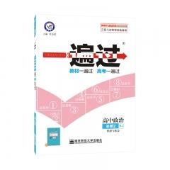 21秋一遍过 必修 2 政治(人教) 南京师范大学出版社 新华书店正版图书