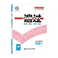 21秋一遍过 选修2-1 数学(人教A) 南京师范大学出版社 新华书店正版图书