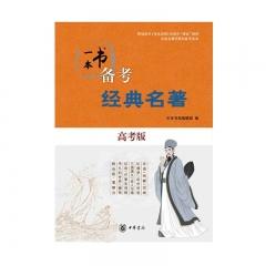 一本书备考经典名著(高考版)中华书局