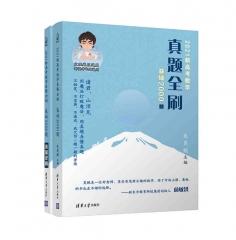 2021新高考数学真题全刷:基础2000题 清华大学出版社 朱昊鲲