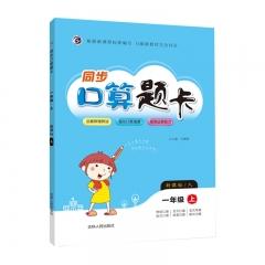 20秋同步口算题卡·一年级上册(人教版)吉林人民出版社 新华书店正版图书