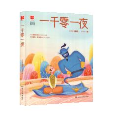 四维阅读JC 20秋一千零一夜 湖南 新华书店正版图书