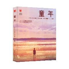 20秋四维阅读·童年 湖南 新华书店正版图书