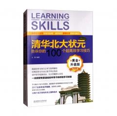 清华北大状元告诉你的100个超高效学习技巧 北京理工大学出版社 王景 著 新华书店正版图书