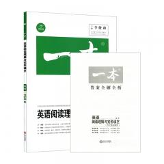 一本·英语阅读理解与完形填空(高考)江西人民出版社