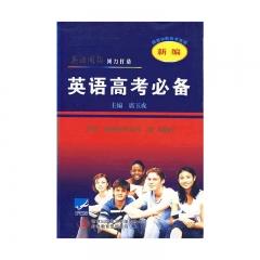 新编英语高考必备吉林出版集团股份有限公司席玉虎