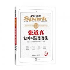 张道真初中英语语法2020 浙江教育出版社 马德高 新华书店正版图书