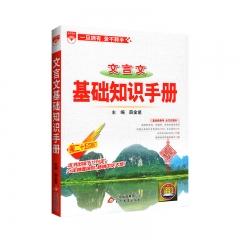 2020版基础知识手册:高中文言文 新华书店正版图书
